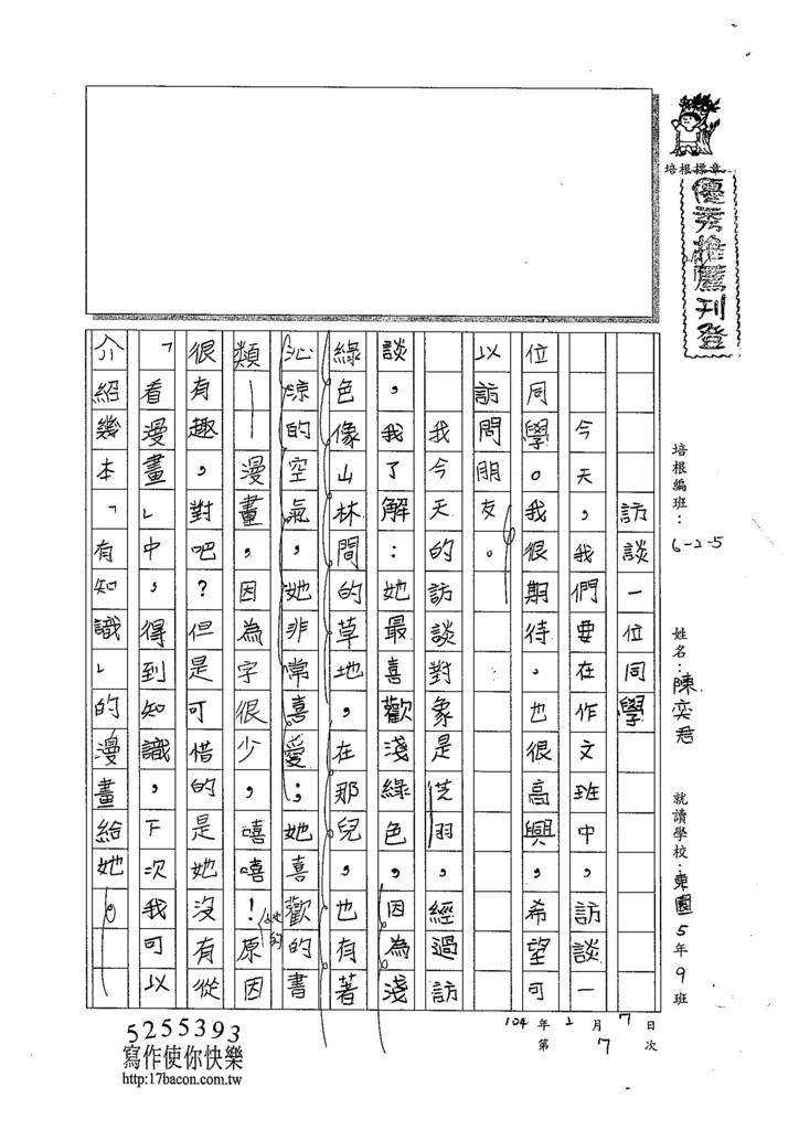 103W5307陳奕君 (1)