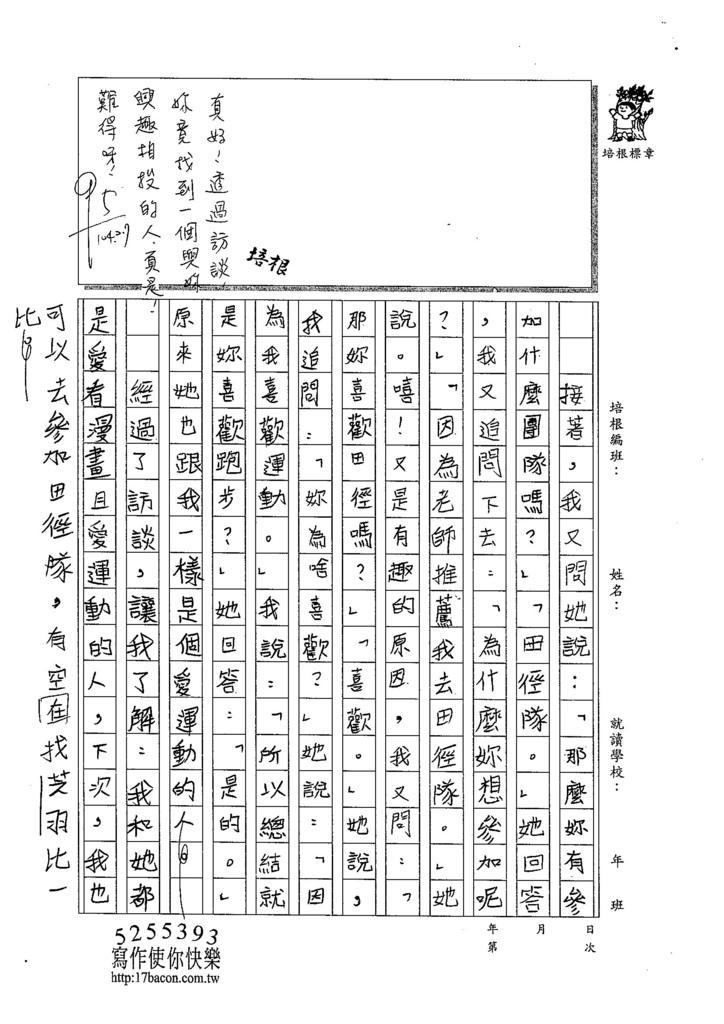 103W5307陳奕君 (2)