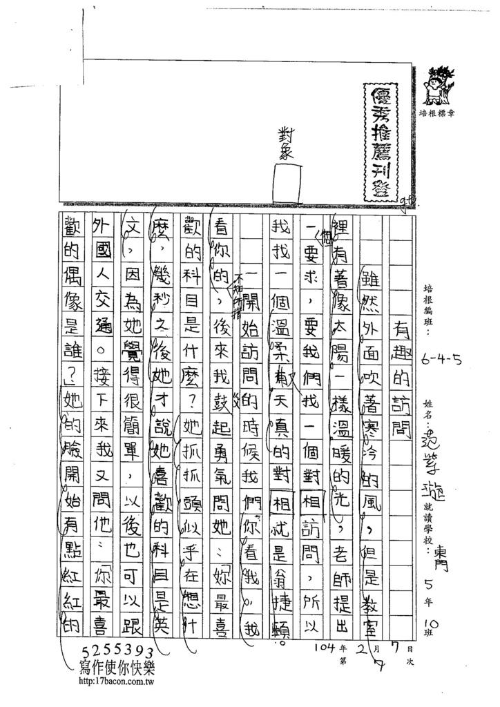 103W5307范紫璇 (1)