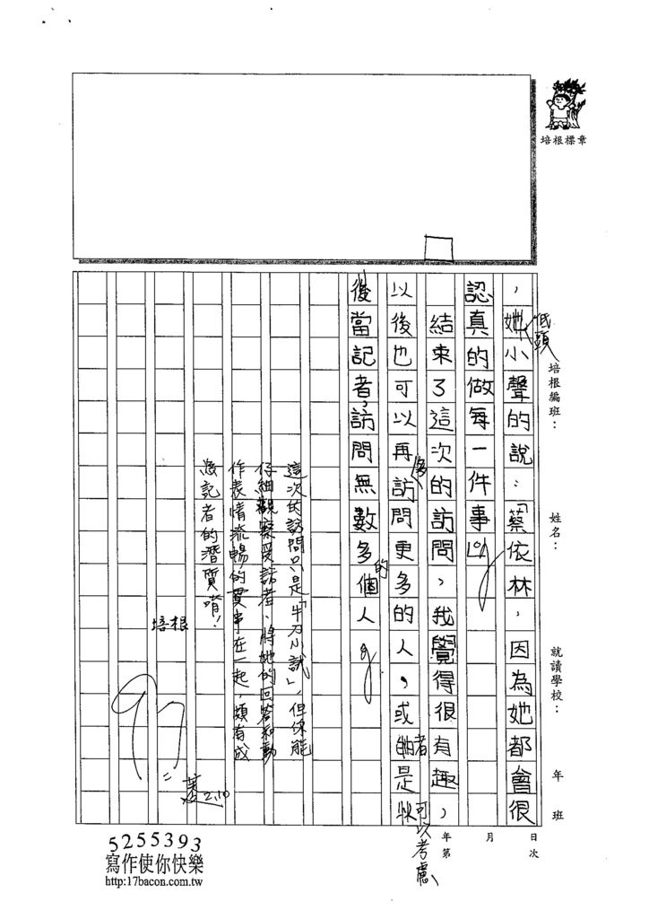 103W5307范紫璇 (2)