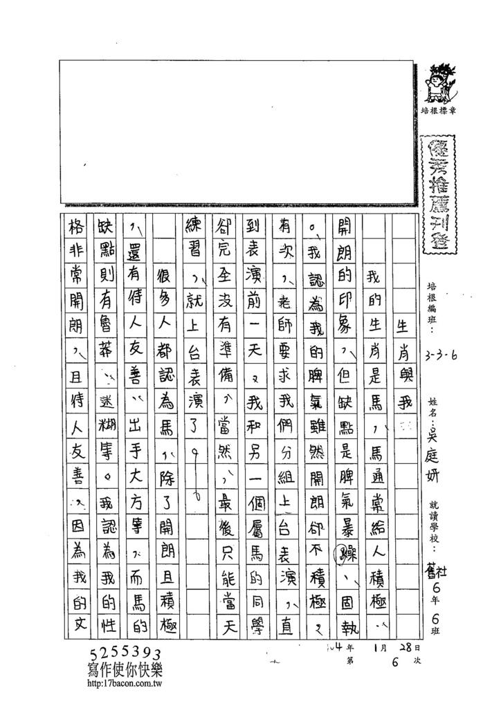 103W6306吳庭妍 (1)