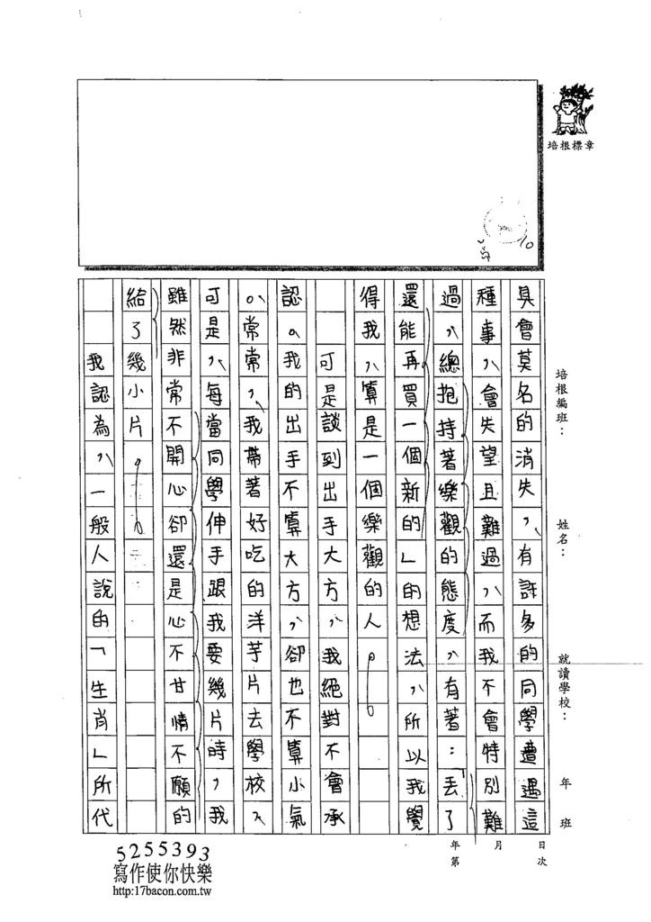 103W6306吳庭妍 (2)