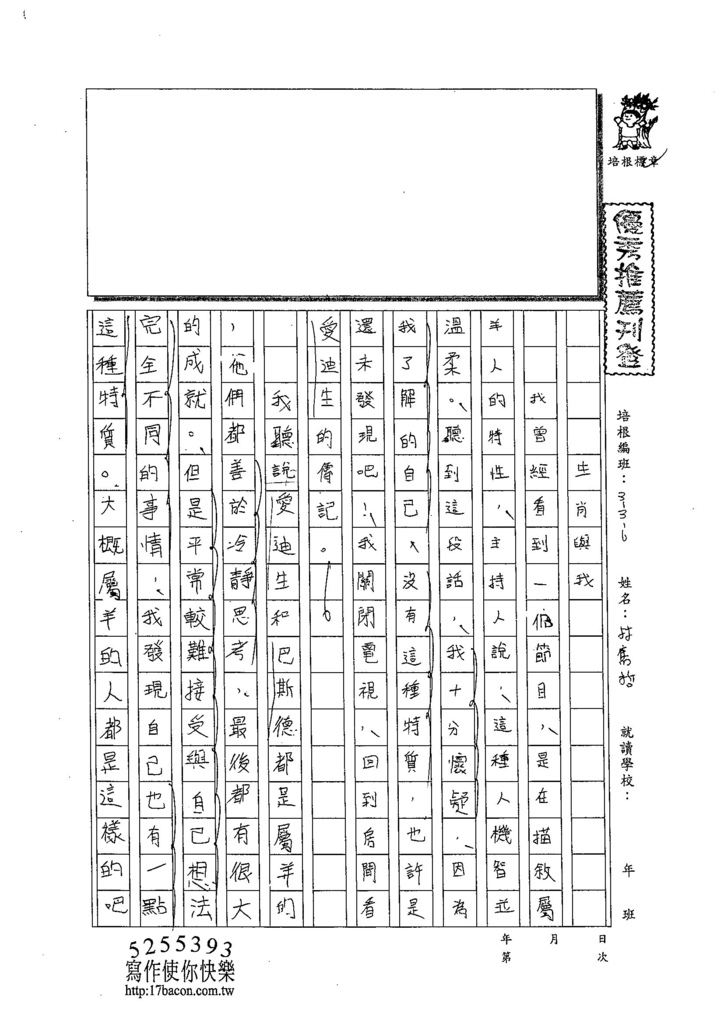 103W6306林雋哲 (1)
