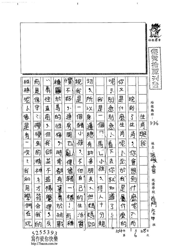103W6306張峻睿 (1)