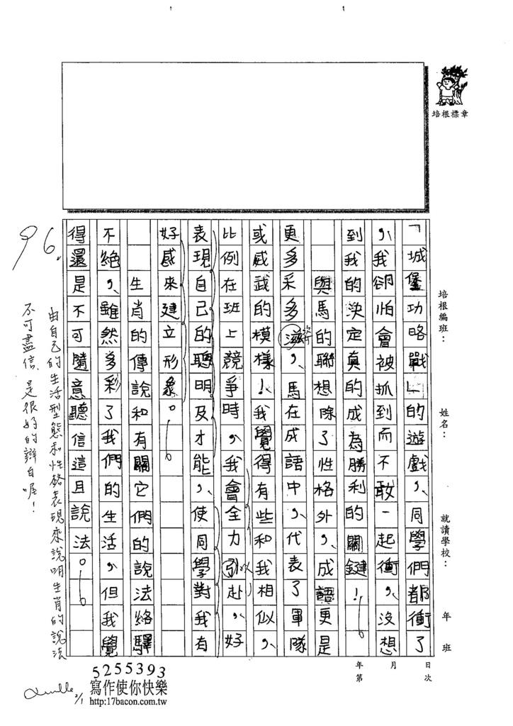 103W6306張峻睿 (2)