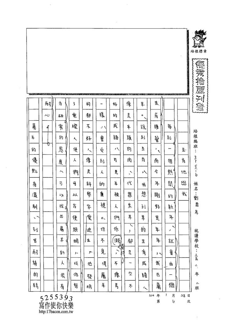 103W6306劉君彥 (1)