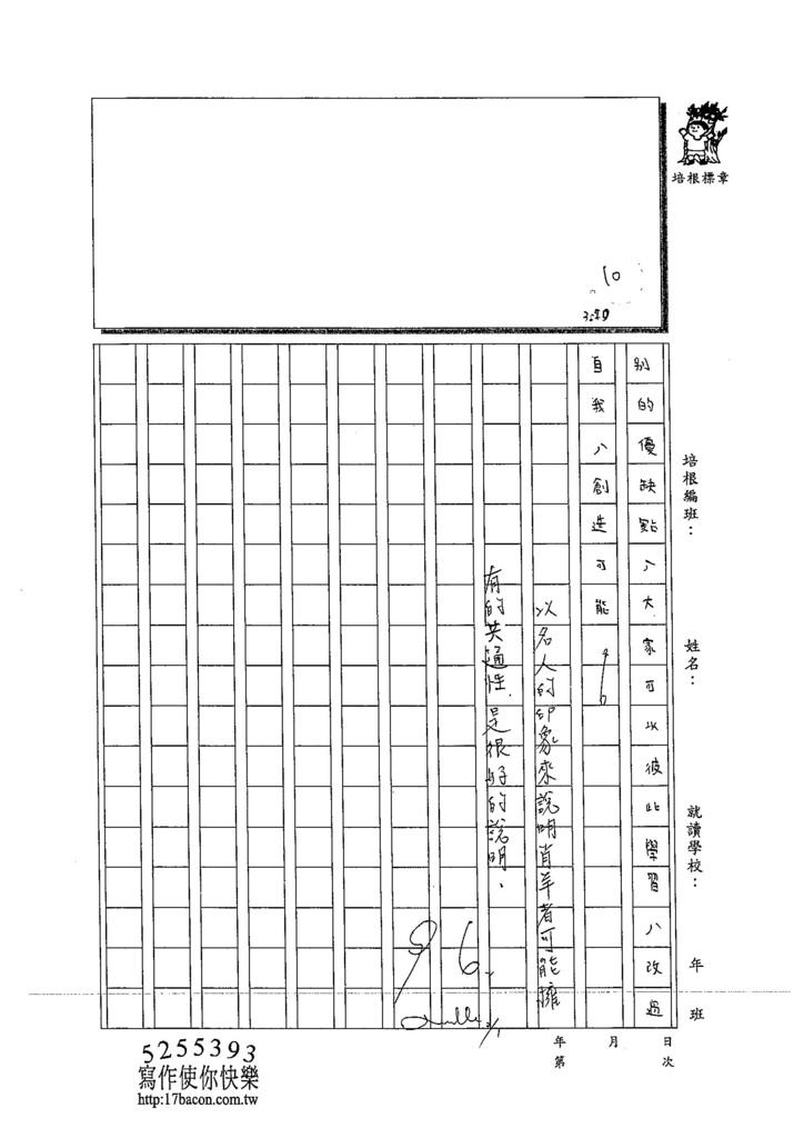 103W6306劉君彥 (3)