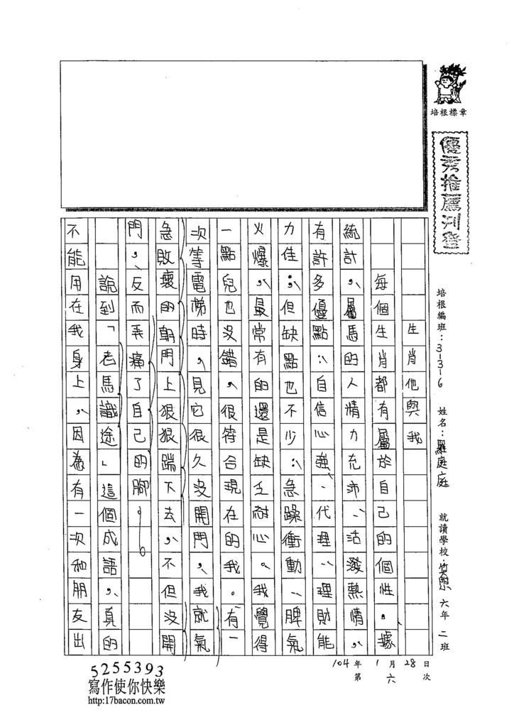 103W6306羅庭庭 (1)