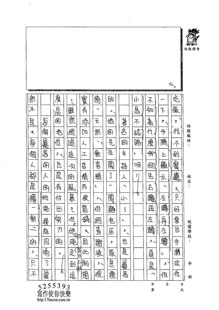 103W6306羅庭庭 (2)