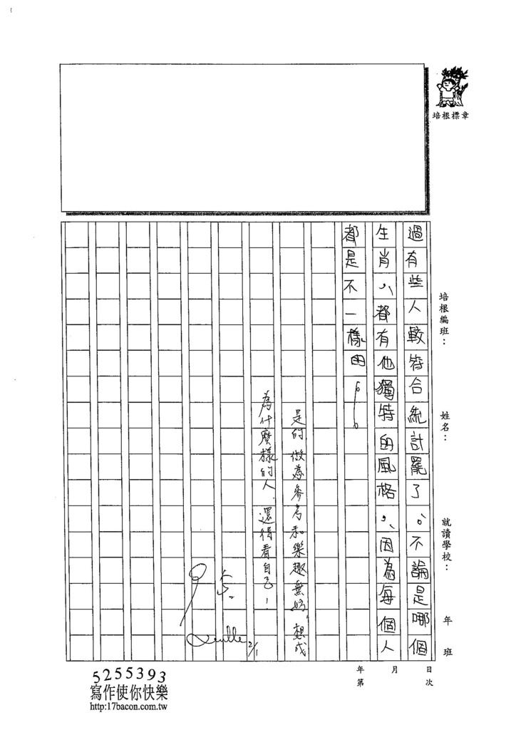 103W6306羅庭庭 (3)