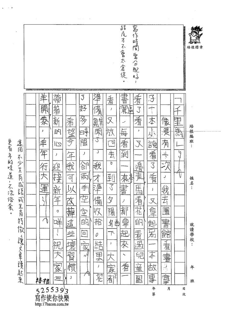 103W6306周莉蘋 (2)