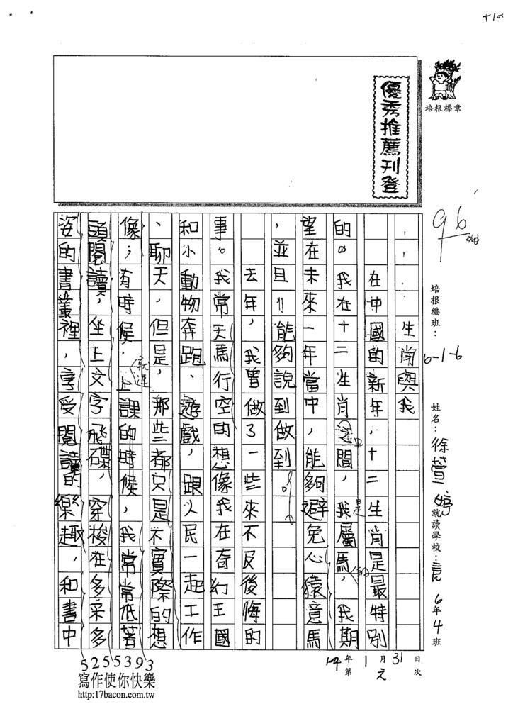 103W6306徐萱婷 (1)