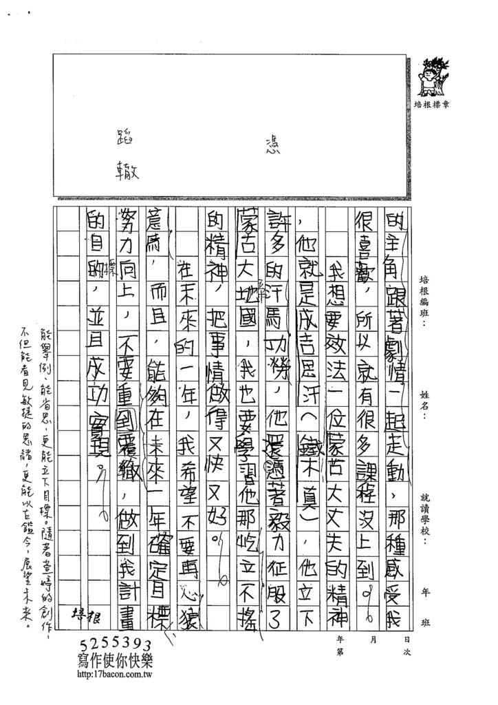 103W6306徐萱婷 (2)