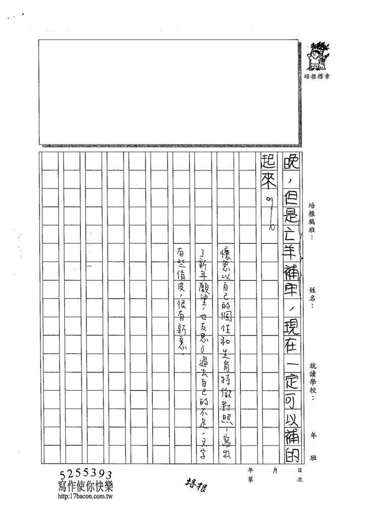 103W6306馬懷恩 (3)