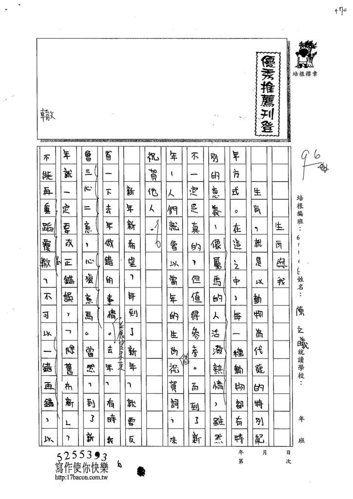 103W6306陳立曦 (1)