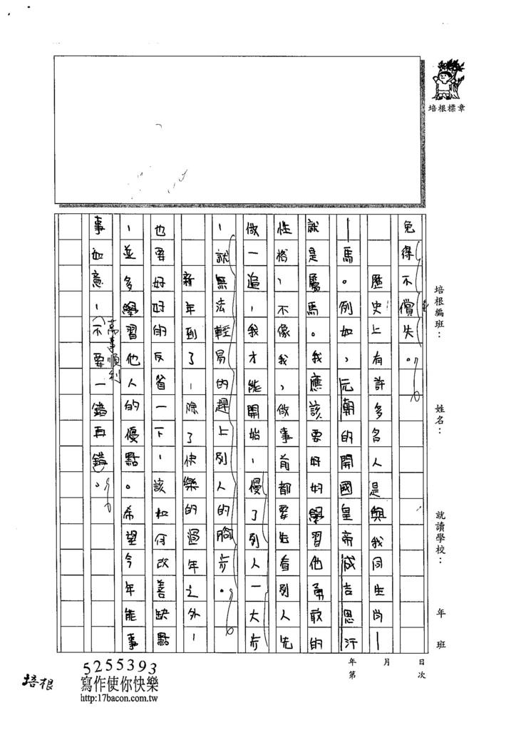 103W6306陳立曦 (2)