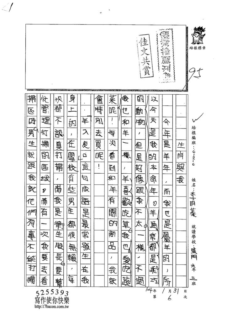 103W6306李昀蓁 (1)