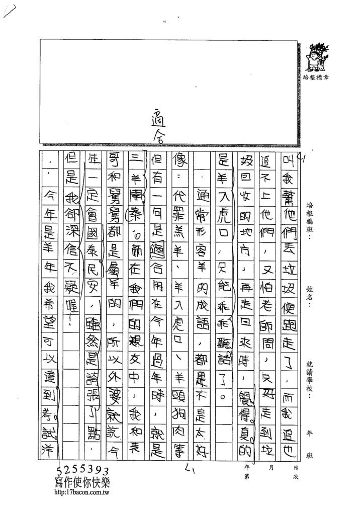 103W6306李昀蓁 (2)