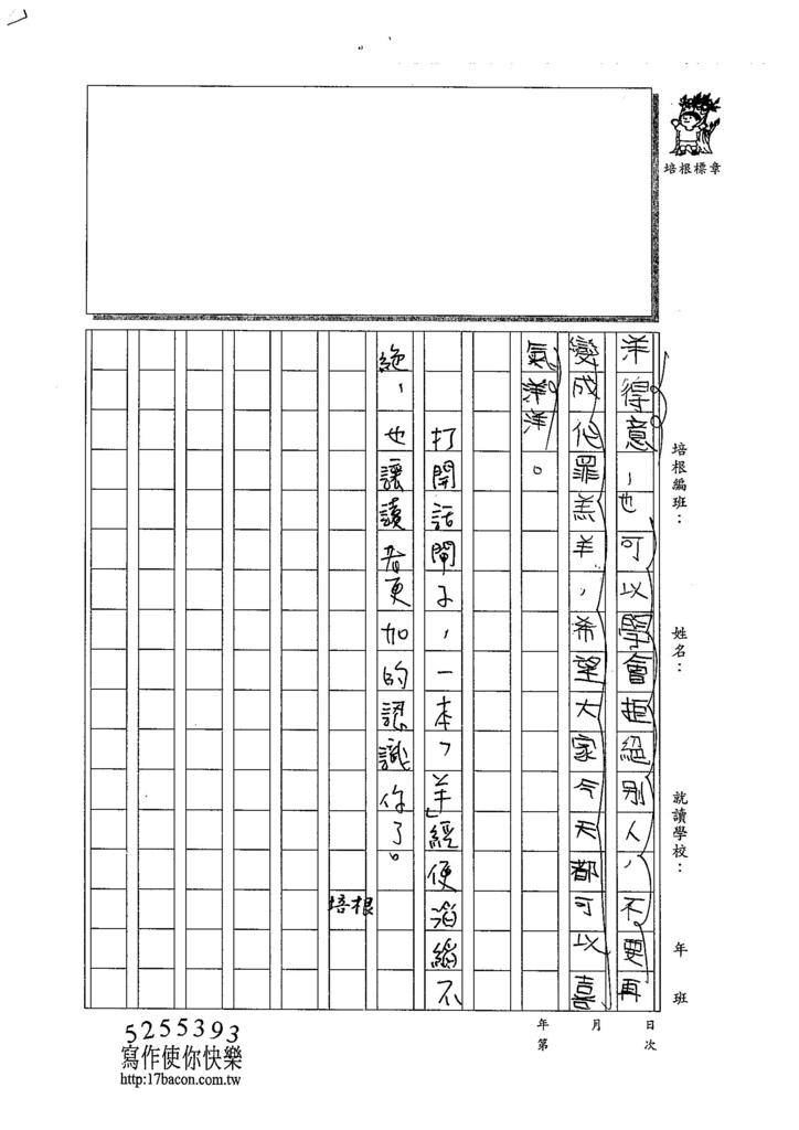 103W6306李昀蓁 (3)