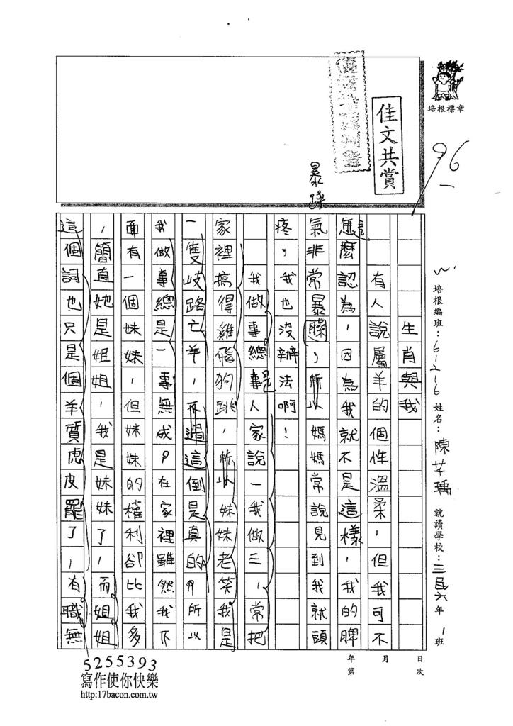 103W6306陳芊瑀 (1)
