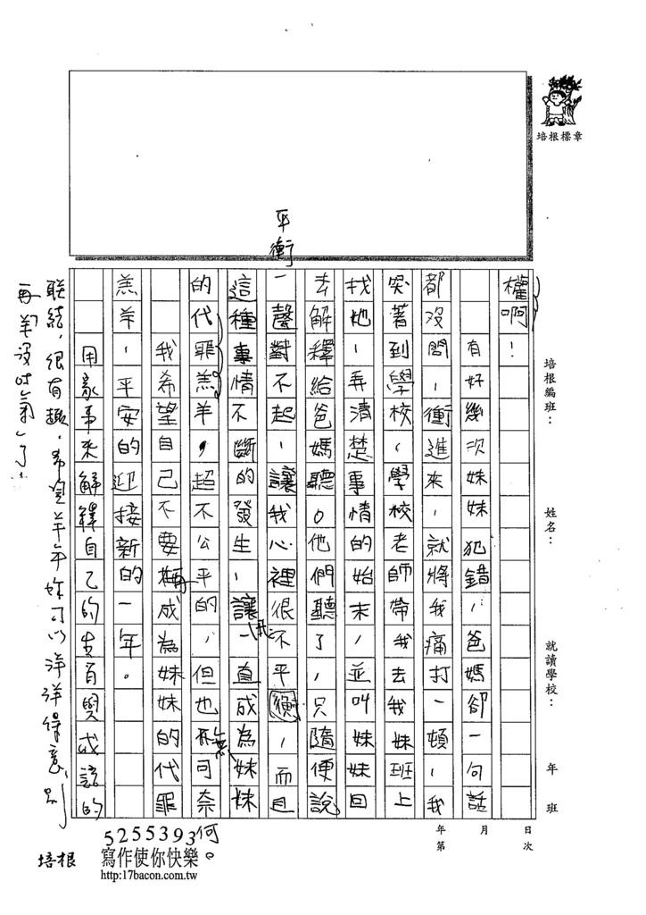 103W6306陳芊瑀 (2)