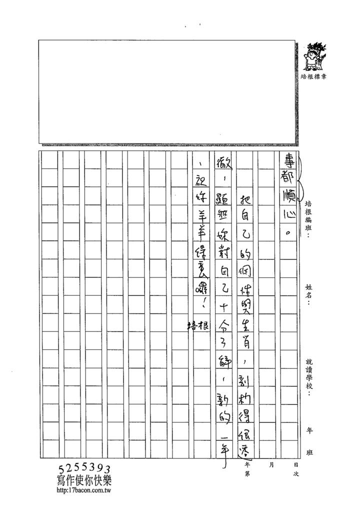 103W6306葉品辰 (3)