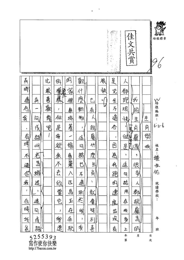 103W6306鍾承祐 (1)