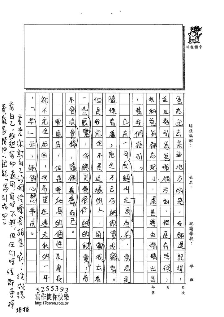 103W6306鍾承祐 (2)