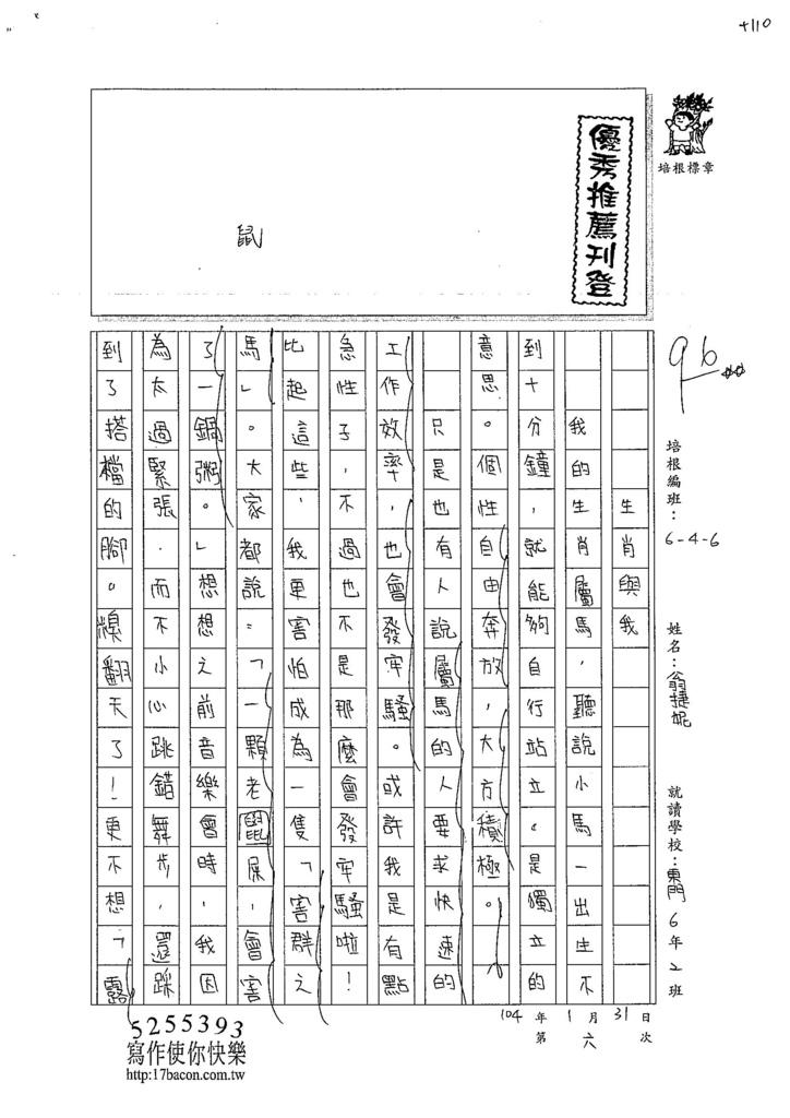 103W6306翁捷妮 (1)
