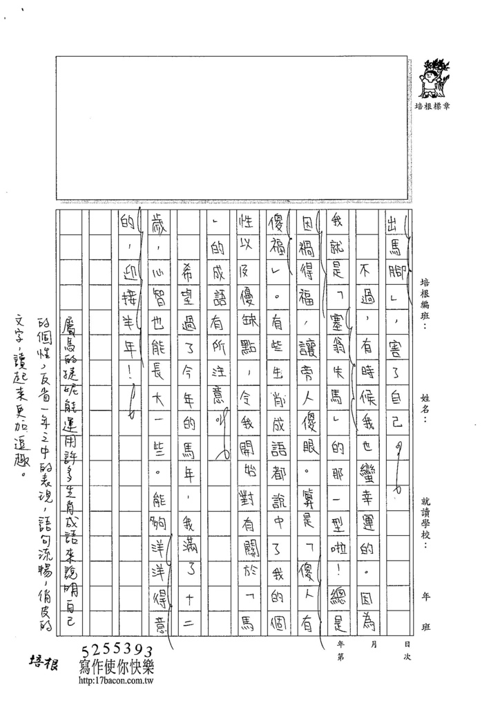 103W6306翁捷妮 (2)
