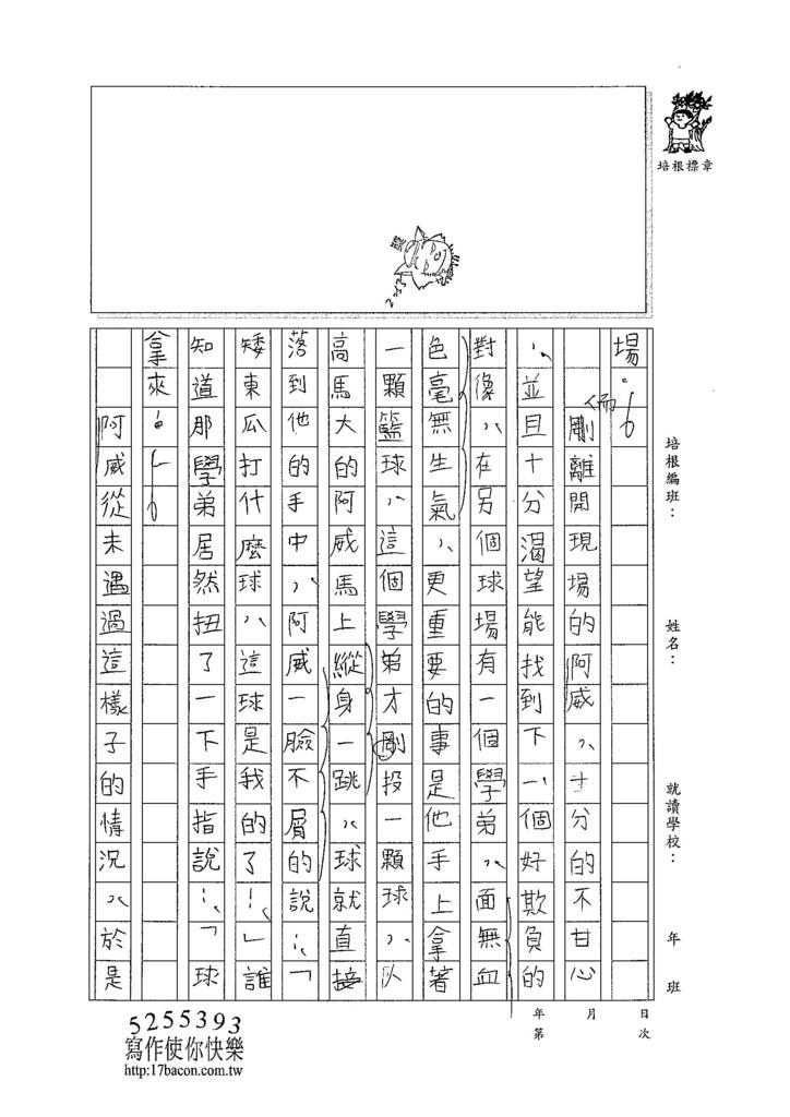 103W6307江承希 (2)