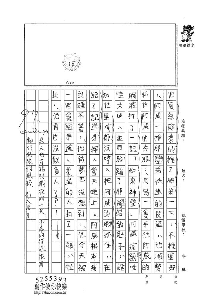 103W6307江承希 (3)