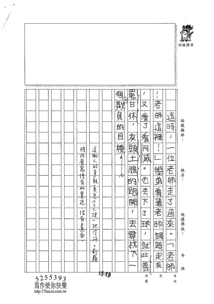 103W6307周莉蘋 (2)