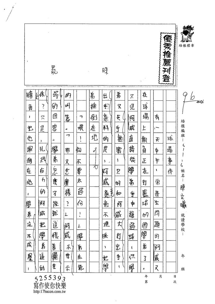 103W6307陳立曦 (1)