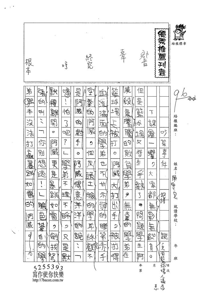 103W6307陳宇宏 (1)