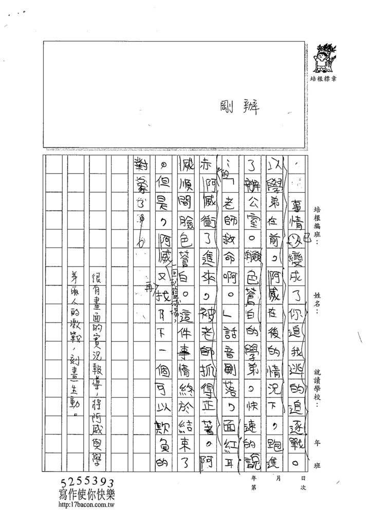 103W6307陳宇宏 (2)