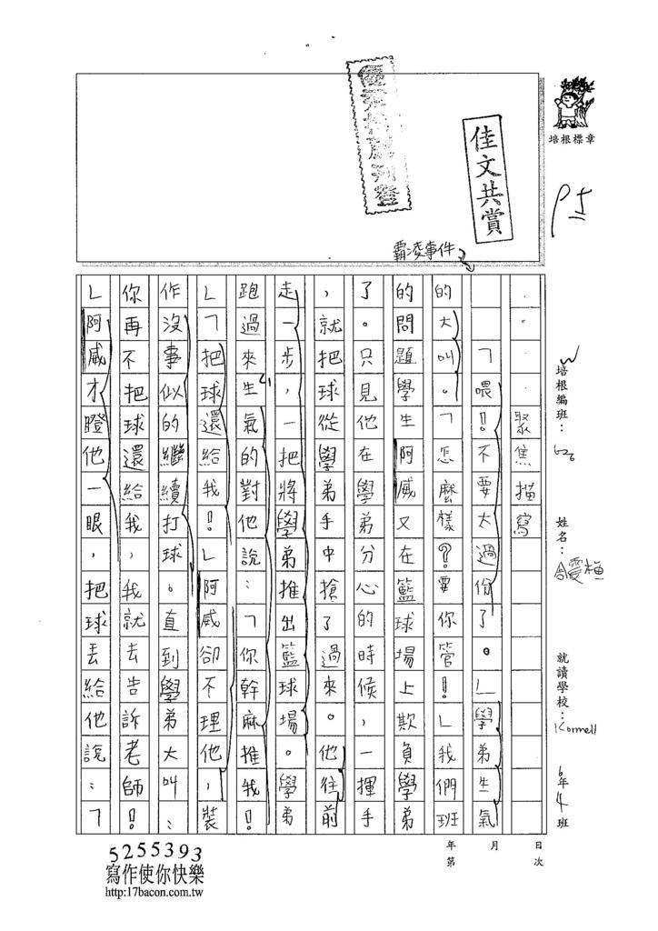 103W6307周震桓 (1)