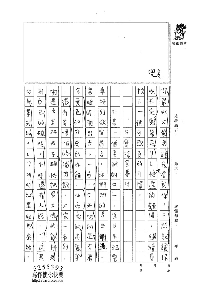 103W6307周震桓 (2)