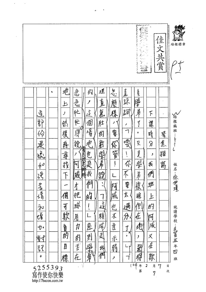 103W6307徐伊瑾 (1)