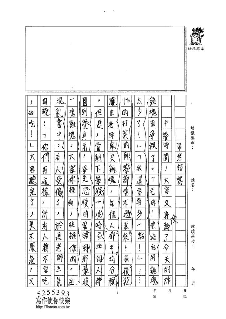 103W6307徐伊瑾 (2)
