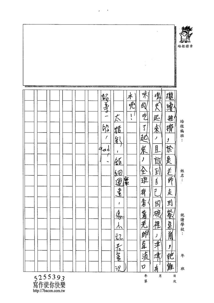 103W6307徐伊瑾 (3)