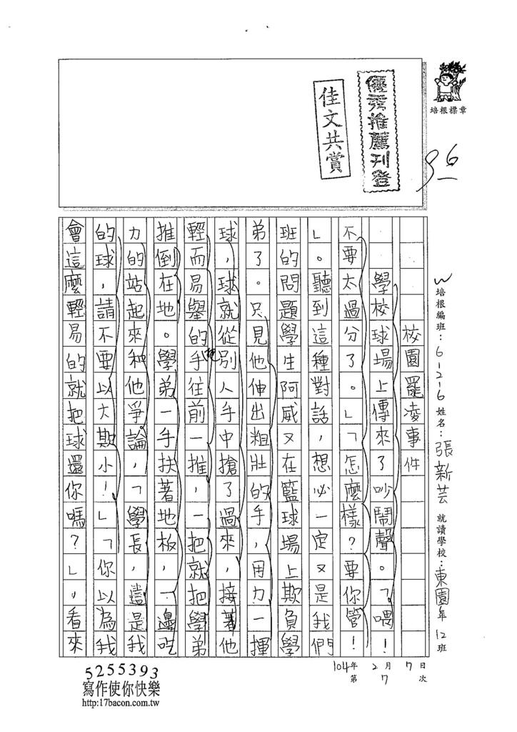 103W6307張新芸 (1)