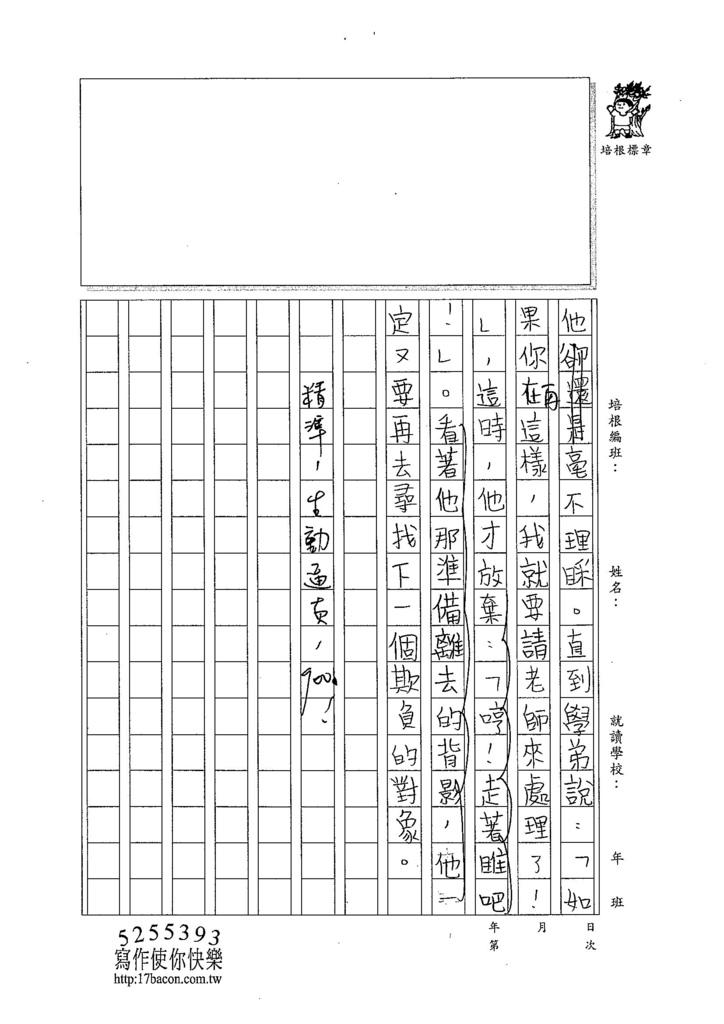 103W6307張新芸 (2)