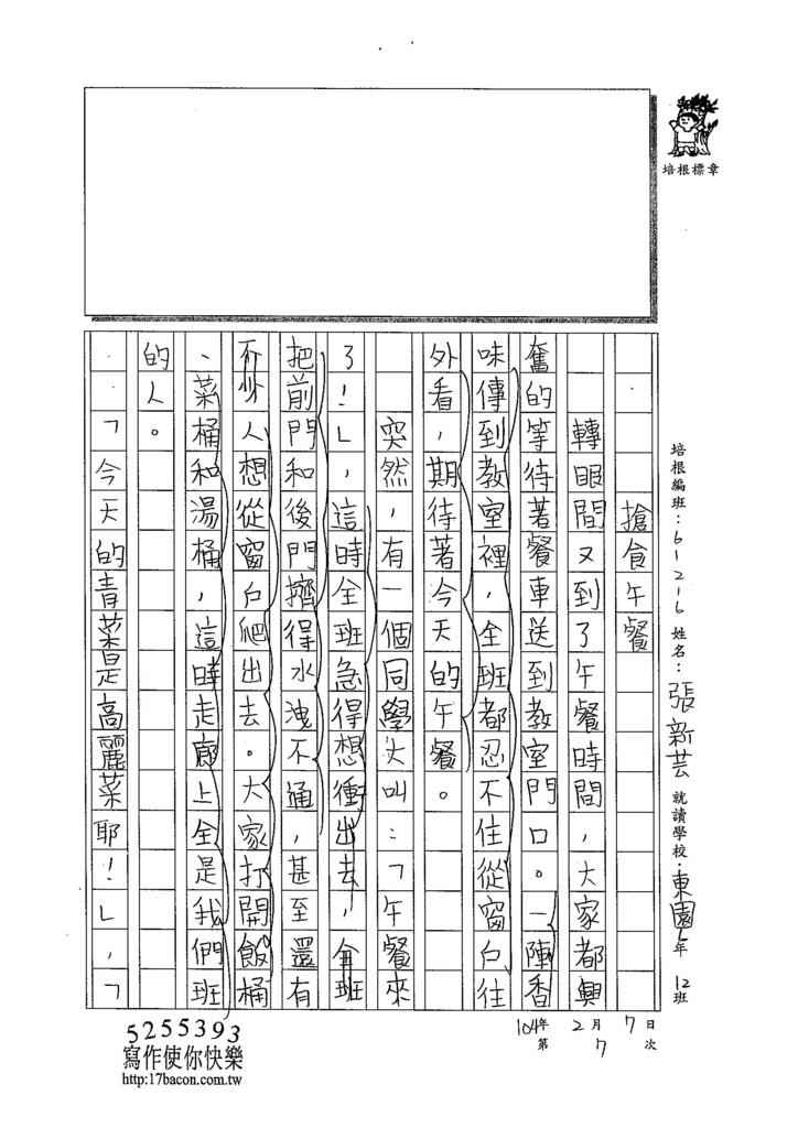 103W6307張新芸 (3)