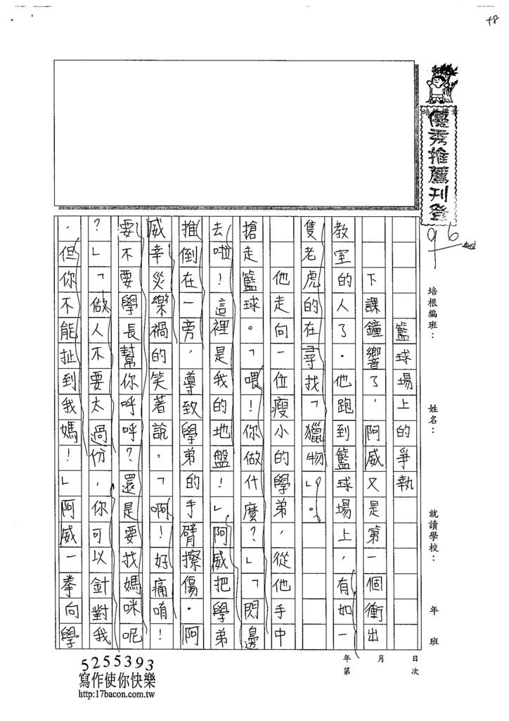 103W6307翁捷妮 (1)