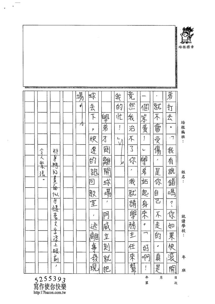 103W6307翁捷妮 (2)