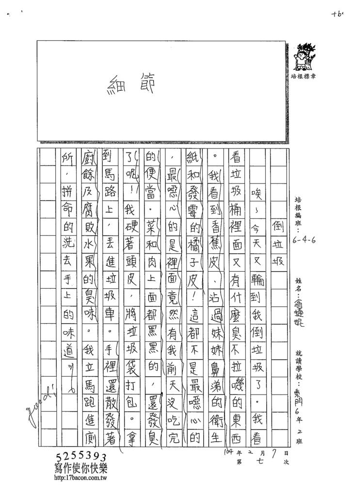 103W6307翁捷妮 (3)