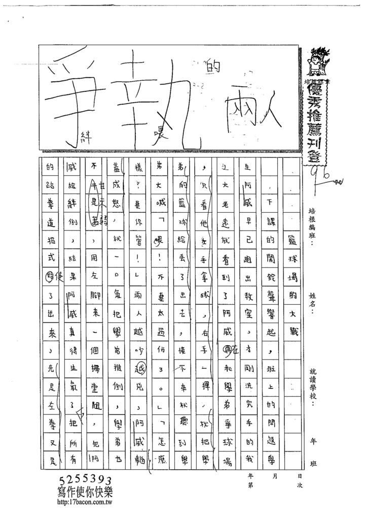 103W6307劉君彥 (1)