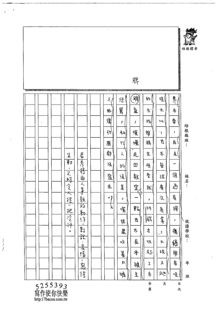 103W6307劉君彥 (2)