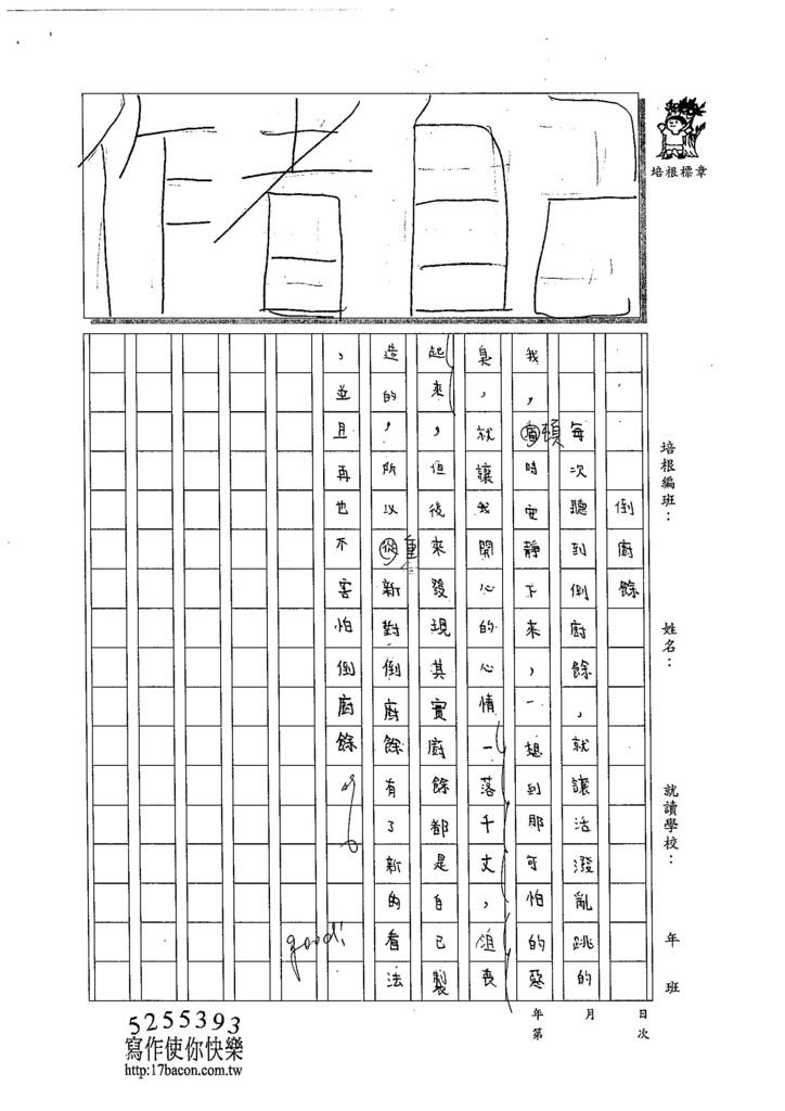 103W6307劉君彥 (4)